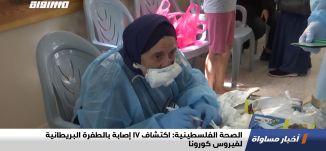 الصحة الفلسطينية: اكتشاف 17 إصابة بالطفرة البريطانية لفيروس كورونا،اخبارمساواة،22.01.2021،مساواة