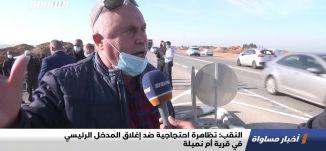 النقب: تظاهرة احتجاجية ضد إغلاق المدخل الرئيسي في قرية أم نميلة