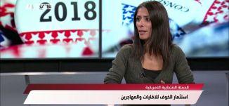 معا  - فلسطينية تتحدى ترامب من قلب الكونغرس،مترو الصحافة،9-11-2018،مساواة