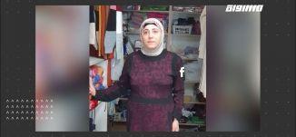 خيرية عدوي تدير محل ملابس من إحدى عشر سنة مع إعاقة بصرية،الكاملة،المحتوى،06.01.20