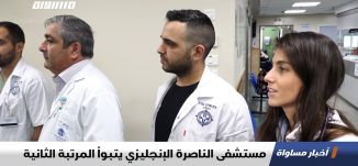 مستشفى الناصرة الإنجليزي يتبوأ المرتبة الثانية ، تقرير،اخبار مساواة،21.01.2020،قناة مساواة