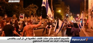 للأسبوع السابع عشر:مئات الآلاف تظاهروا في تل أبيب والقدس ومفترقات البلادضد الفساد السلطوي،اخبار18.10