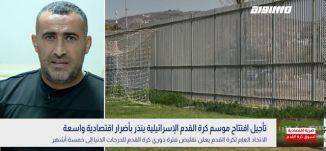 ضربة اقتصادية لسوق كرة القدم،وسيم عباس،بانوراما مساواة،04.08.20،قناة مساواة