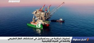 تحذيرات لبنانية من بدء إسرائيل في استكشاف الغاز الطبيعي والنفط في المياه الإقليمية،اخبار مساواة،30.6