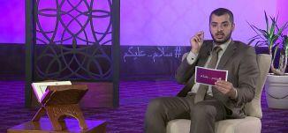 الرحمة - الحلقة الثالثة عشر- #سلام_عليكم _رمضان 2015 - قناة مساواة الفضائية - Musawa Channel