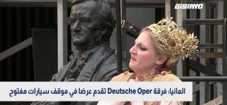 المانيا: فرقة Deutsche Oper تقدم عرضا في موقف سيارات مفتوح ،بانوراما مساواة،11.06.20