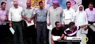 تقرير - مؤسسة القلم  حفل تخريج إختتام  مشروع قمم للأكاديمية -  ياسر العقبي- صباحنا غير- 1-6-2017