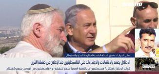 الاحتلال يصعد بالاعتقالات على الفلسطينيين منذ الإعلان عن صفقة القرن،صلاح الخواجا،بانوراما،14.6