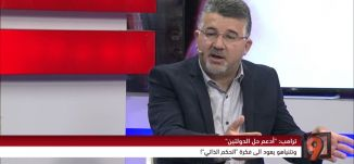 """نتنياهو يعود الى فكرة """"الحكم الذاتي"""" للفلسطينيين! -#التاسعة -24-2-2017 -  قناة مساواة  الفضائية"""
