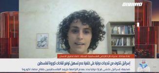 إسرائيل تتخوف من تنديدات دولية،غادة مجادلة،بانوراما مساواة،11.02.21،قناة مساواة