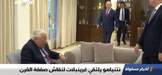نتنياهو يلتقي غرينبلات لنقاش صفقة القرن،اخبار مساواة 20.09.2019، قناة مساواة