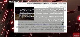 الجبهة الفلسطينية: ازدياد صواعق التفجير- يوسي ملمان-  مترو الصحافة،  20.3.2018- مساواة