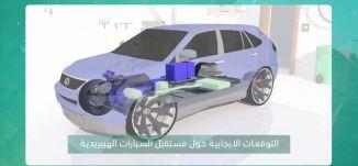 مستقبل السيارات الهيبريدية  - 2 Report- برنامج #USB - حلقة 28 -3 -2017 - قناة مساواة