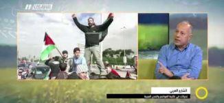 ''أي خطوة تخرج الأوراق من يد إسرائيل تعتبر خطوة إيجابية ''د. عبد الله ابو معروف،ميسون زعبي9.12.17