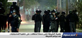 طمرة: الشرطة تشن حملة اعتقالات على خلفية الاحتجاجات ضد جرائم الشرطة،اخبارمساواة،04.02.2021،مساواة