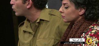 """تقرير - """"عائد الى حيفا""""- صبغة جديدة في عمل مسرحي - 3-2-2017- #صباحنا_غير - مساواة الفضائية"""