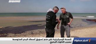 الصحة الإسرائيلية تقرر منع تسويق أسماك البحر المتوسط بسبب التلوث البحري