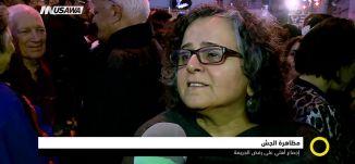 تقرير : مظاهرة الجش -  إجماع أهلي على رفض الجريمة ،صباحنا غير،04-12-2018،قناة مساواة الفضائية