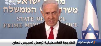 الخارجية الفلسطينية ترفض تسييس لاهاي،اخبار مساواة ،22.12.19،مساواة