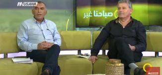 ما هو سبب دخول دالية الكرمل الى مجمع المياه ؟!! - مرزوق قدور،عامر حسيسي -  صباحنا غير -13.3.2018