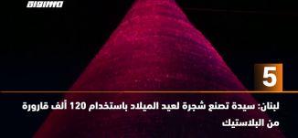 60 ثانية -لبنان: سيدة تصنع شجرة لعيد الميلاد باستخدام 120 ألف قارورة من البلاستيك  20.12.19