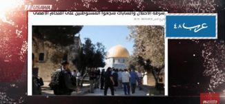 عرب 48 :  شرطة الاحتلال والشاباك شجعوا المستوطنين على اقتحام الأقصى،مترو الصحافة،  9.2.2018