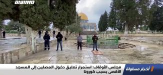 مجلس الأوقاف: استمرار تعليق دخول المصلين إلى المسجد الأقصى بسبب كورونا،اخبار مساواة،11.5.2020،مساواة