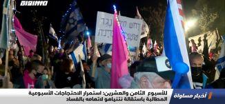 للأسبوع  الثامن والعشرين: استمرار الاحتجاجات الأسبوعية المطالبة باستقالة نتنياهو لاتهامه بالفساد،2.1