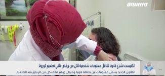 الكنيست تشرّع قانونا لتناقل معلومات شخصية لكل من يرفض تلقي تطعيم كورونا