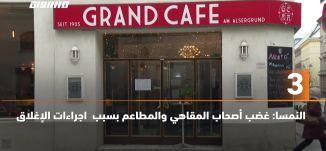 َ60ثانية-النمسا: غضب أصحاب المقاهي والمطاعم بسبب  اجراءات الإغلاق،28.01.2021،قناة مساواة