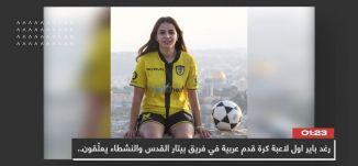 لاعبة كرة القدم العربية الأولى في  بيتار القدس،الكاملة،المحتوى ،04-11-2019