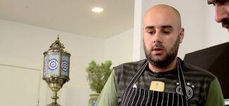 صدر دجاج - نعمان ابو عرب - الجزء الاول- #كل_شي_عالطاولة - قناة مساواة الفضائية