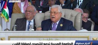الجامعة العربية تدعو للتصدي لصفقة القرن،اخبار مساواة 19.4.2019، قناة مساواة
