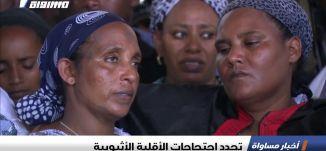 تجدد احتجاجات الأقلية الأثيوبية ،اخبار مساواة 15.07.2019، قناة مساواة