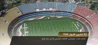 اففتاح ملعب مورومبي ملعب  لنادي سان باولو !- ذاكرة في التاريخ - في مثل هذا اليوم - 2- 10-2017