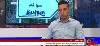"""سولم؛ قصة """"فيضان المجاري"""" التي وصلت الى الكنيست، ولا حل! - عبد الله زعبي - التاسعة - 1.12.2017"""