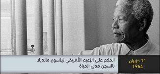 1964 الحكم بالسجن على الزعيم الافريقي نيلسون مانديلا بالسجن مدى الحياة - ذاكرة في التاريخ -11-6-2019