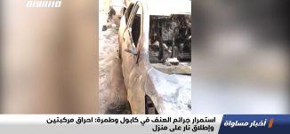 استمرار جرائم العنف في كابول وطمرة: احراق مركبتين وإطلاق نار على منزل،اخبارمساواة،10.01.2021،مساواة