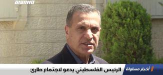 الرئيس الفلسطيني يدعو لاجتماع طارئ ،اخبار مساواة ،27.01.2020،قناة مساواة الفضائية