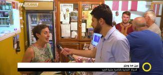 تقرير : بين مد وجزر- الحركة التجارية بالناصرة عشية العيد،صباحنا غير،16-6-2018 - قناة مساواة الفضائية