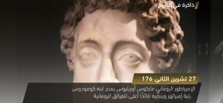 انعقاد '' مؤتمر أنابوليس للسلام في الشرق الأوسط '' في أنا بوليس ! -  ذاكرة في التاريخ - 27.11.2017