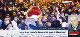 الناس لا أدوات أمامها سوى الشعور بالغضب والاحتجاج،محمد بركة،بانوراما مساواة،02.02.2021،قناة مساواة