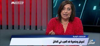 الانتخابات البلدية؛ تحريض وتعبئة ضد العرب! - نسرين مرقس،من الداخل،20-10-2018- مساواة