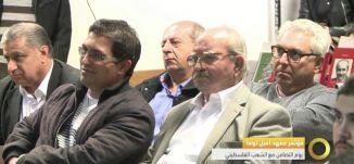 تقرير - التضامن مع الشعب الفلسطيني بالكلية الاورثوذكسية حيفا - 2-12-2016- #صباحنا_غير- مساواة
