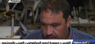 تقرير : القدس: جمعية لدمج المكفوفين العرب بالمجتمع ،اخبار مساواة،9.1.2019، مساواة
