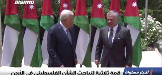 قمة ثلاثية لتباحث الشأن الفلسطيني في الأردن ،اخبار مساواة 24.5.2019، قناة مساواة