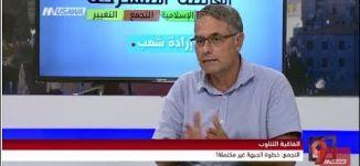 """اتفاقية التناوب؛ لماذا """"انتقاد"""" الجبهة وترك العربية للتغيير؟ - د. مطانس شحادة - التاسعة - 11-8-2017"""