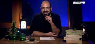 الانتاج التلفزيوني العربي في رمضان عام الكورونا - الكاملة - برنامج #عالزووم - الحلقة 26،مساواة