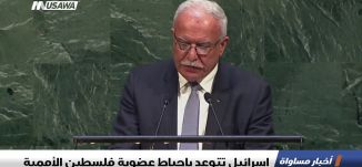 إسرائيل تتوعد بإحباط عضوية فلسطين الأممية،اخبار مساواة،28.12.2018، مساواة