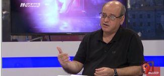 تتمة موضوع أم الحيران - محمد زيدان - التاسعة - 22-8-2017 - قناة مساواة الفضائية